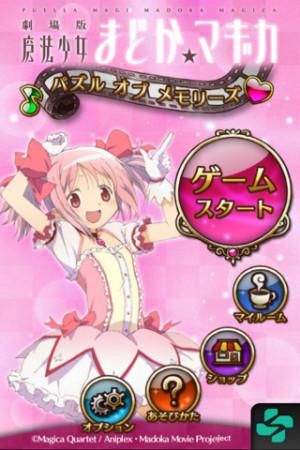 アニプレックス、劇場版「魔法少女まどか☆マギカ」のiOS向けパズルゲームをリリース1