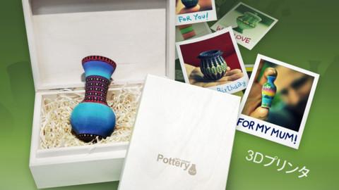 仮想の陶芸を現実の陶芸へ---スマホ向け陶芸シミュレーションアプリ「Let's Create! Pottery」、作品の3Dプリント出力サービスを開始1