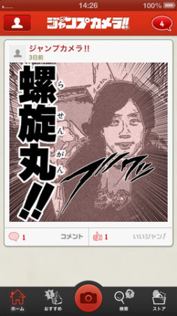写真をジャンプ風に編集! 集英社、iOS向けカメラアプリ「ジャンプカメラ!!」をリリース2