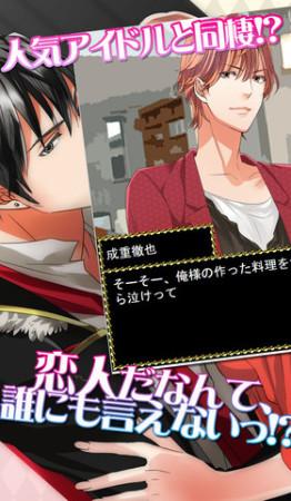 アリスマティック、恋愛ゲームプラットフォーム「かれぺっとGAMES」のiOSアプリ版をリリース3