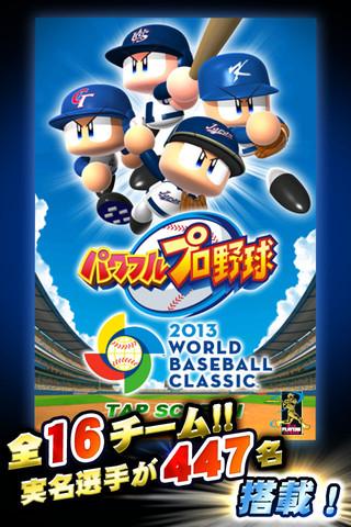 KONAMI、WBCの公式野球ゲームアプリ「パワフルプロ野球 2013 WORLD BASEBALL CLASSIC」を日米韓台でリリース!1