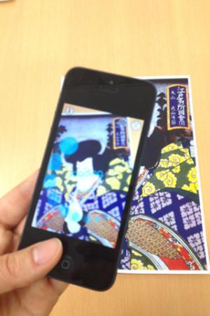 日本写真印刷、スマホ向けARアプリ「カザスマート」をリリース3