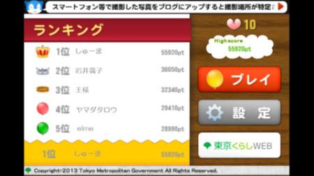 東京都生活文化局、スマホ向けバブル系ゲームアプリ「まもれ!シューマ&エルメ」をリリース3