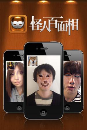 Yahoo! Japan、様々な顔にリアルタイムで変身できるiOS向けARアプリ「怪人百面相」をリリース1