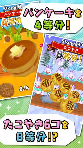 コロプラ、スマホ向けカットパズルゲーム「はらぺこピープル!」のiOS版をリリース3