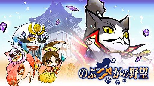 コーエーテクモゲームスのソーシャルゲーム「のぶニャがの野望」、日本国内ユーザー数50万人突破! 繁体字版「信喵之野望」でも50万人達成1