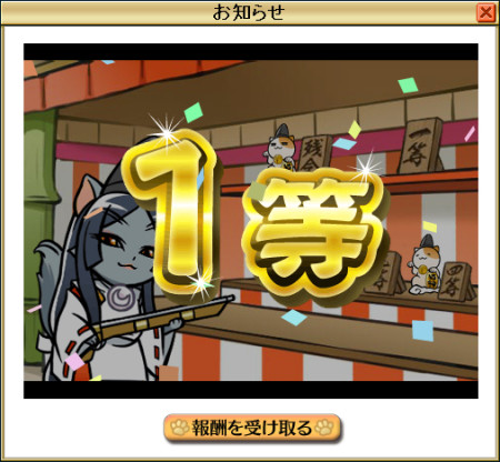 コーエーテクモゲームスのソーシャルゲーム「のぶニャがの野望」、日本国内ユーザー数50万人突破! 繁体字版「信喵之野望」でも50万人達成2