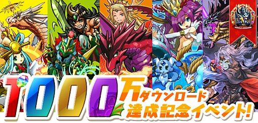 ガンホーのスマホ向けパズルRPG「パズル&ドラゴンズ」、遂に1000万ダウンロードを突破!1