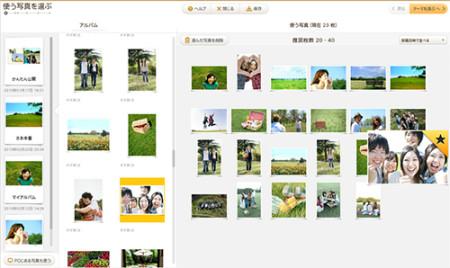 mixi、「mixiフォト」に投稿した写真を製本できるサービス「mixiフォトブック」を提供開始3