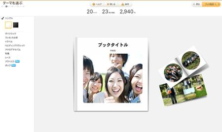 mixi、「mixiフォト」に投稿した写真を製本できるサービス「mixiフォトブック」を提供開始4