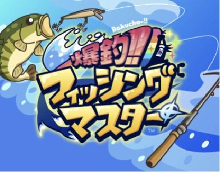 ワンオブゼム、mobcastにてスマホ向けソーシャルゲーム「爆釣!!フィッシングマスター」を提供開始