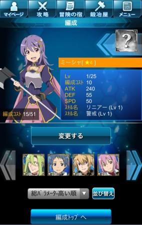 sword-art-online_start4