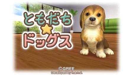 GREE、子犬育成ゲーム「ともだちドッグス」のiOS版をリリース1