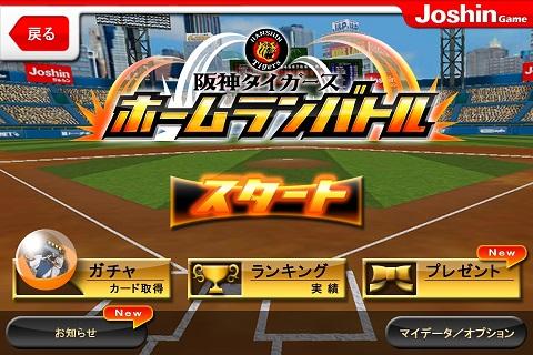 上新電機ら、阪神タイガースの選手やOBが実名で登場するスマホ向けゲーム「JoshinGAME阪神タイガースホームランバトル」 をリリース1