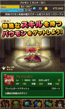 ブシモのスマホ向けバウンド対戦RPG「バウンドモンスターズ」、Android版もリリース!2