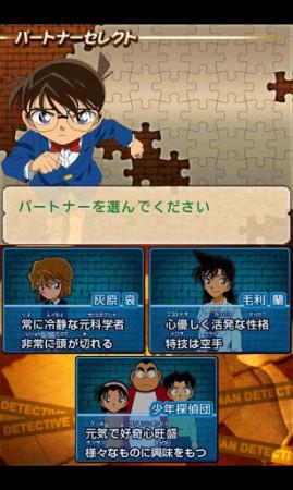 バンダイナムコゲームス、スマホ向け推理アドベンチャーゲーム「名探偵コナン蒼き宝石の輪舞曲」のAndroid版をリリース3