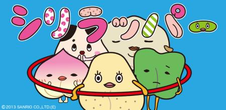 """サンリオ初の""""お尻""""キャラをカヤックがゲーム化! Android向けパズルゲーム「シリラッパー」をリリース!1"""