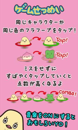 """サンリオ初の""""お尻""""キャラをカヤックがゲーム化! Android向けパズルゲーム「シリラッパー」をリリース!2"""