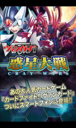 ブシロード、カードゲーム「カードファイト!! ヴァンガード」を元にしたAndroid向けネットワークRPG「カードファイト!! ヴァンガード 惑星大戦」をリリース1