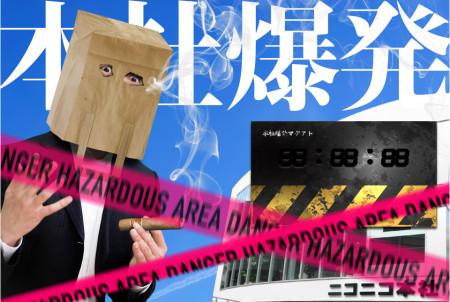 ニコニコ本社が爆弾魔に狙われた! ドワンゴとニワンゴ、体験型謎解きゲーム「ニコニコ本社爆発」を開催1