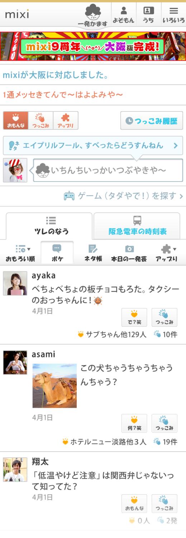 【4月1日】mixi、47都道府県に対応した「イイネ!」を24時間限定で提供2