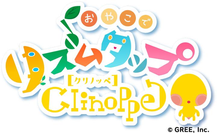 踊り子クリノッペが子供向けアプリに! グリーエンターテインメントプロダクツとスマートエデュケーション、「おやこでリズムタップ feat.踊り子クリノッペ」をリリース1