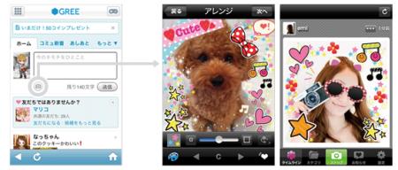 GREE、デコ写真アプリ「Snapeee」を提供するマインドパレットと資本業務提携