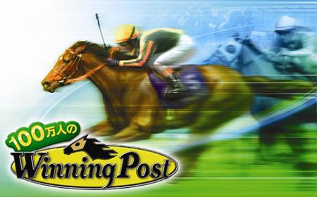 コーエーテクモゲームス、GREEで新作ソーシャル・競馬シミュレーションゲーム「100万人のWinning Post」を提供