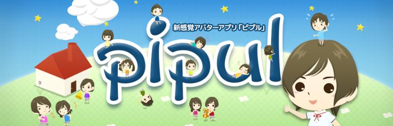シロク、新感覚アバターアプリ「ピプル(Pipul)」を提供開始!1