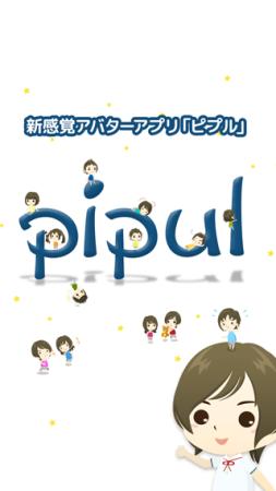 シロク、新感覚アバターアプリ「ピプル(Pipul)」を提供開始!2