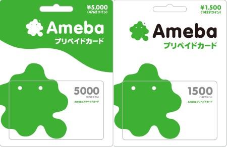 サイバーエージェント、全国のローソンにて「Amebaプリペイドカード」を販売開始!