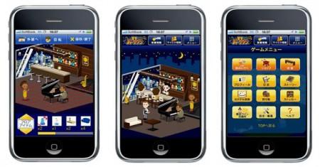 人気ソーシャルゲーム「星空バータウン」、mixi TouchとAmebaモバイルにも登場