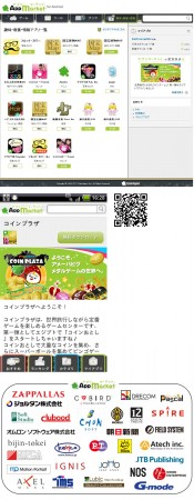 サイバーエージェント、Android向けアプリマーケット「Ameba AppMarket」の提供を開始