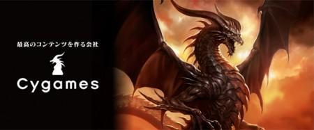 Cygames開発のソーシャルゲームのユーザー登録数が1,000万人を突破!