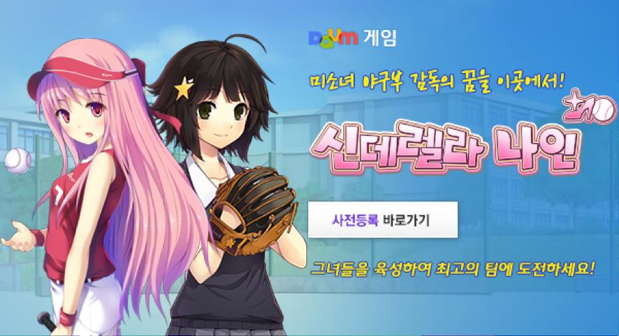 アカツキ、野球育成ソーシャルゲーム「シンデレラナイン」を韓国版Mpbageでも配信決定!1