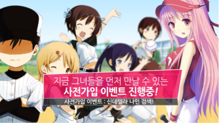アカツキ、野球育成ソーシャルゲーム「シンデレラナイン」を韓国版Mpbageでも配信決定!3