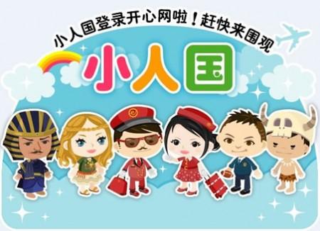アメーバピグが中国進出!中国ローカライズ版「小人国」を中国のローカルSNS「Kaixin001(开心网)」にて提供1