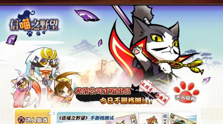コーエーテクモゲームス、ソーシャル戦国シミュレーションゲーム「のぶニャがの野望」の中国でのサービスを開始!