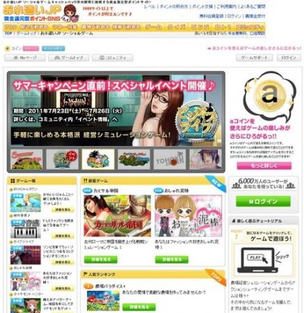 ポイントSNSサイト「お小遣いJP」、aimaのソーシャルゲームサービスを導入