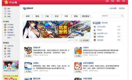 中国SNS大手「開心網」と中国版「Mobage」が連携、開心網IDで中国版「Mobage」へのログインが可能に