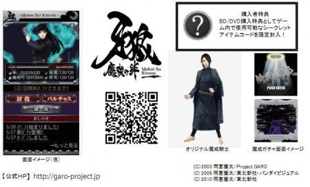 東北新社、6/21よりGREEにてソーシャルゲーム「牙狼~魔戒の絆~」を提供