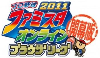 NHN Japan、ハンゲームで「プロ野球 ファミスタオンライン2011 ブラウザリーグ【開幕版】」をリリース