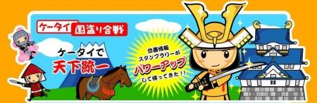 位置ゲー「ケータイ国盗り合戦」、東京都交通局100周年記念イベントを開催