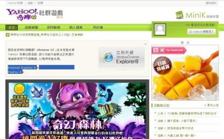 台湾Yahoo!、ソーシャルゲームプラットフォーム「Yahoo! 奇摩社群遊戲」をオープン