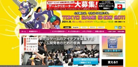 東京ゲームショウ2011の公式サイトオープン!