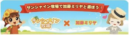 Rekoo Japan、「サンシャイン牧場」にて加藤ミリヤとタイアップ企画を実施