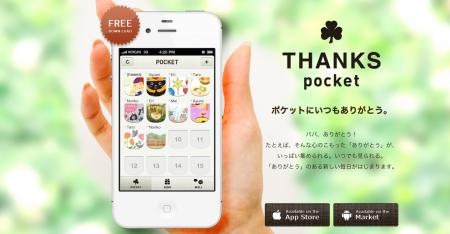 カヤック、「ありがとう」を集めるスマホアプリ「THANKS pocket」をリリース