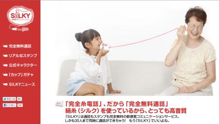 【4月1日】gooもメッセージングアプリに参入!完全無料のコミュニケーションサービス「SiLKY」をリリース1
