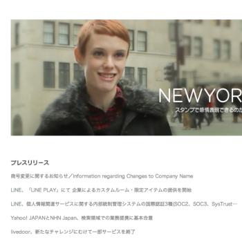 本日より「LINE株式会社」が発足 ゲーム事業はNHN Japanへ