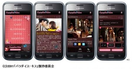 北川景子、向井理出演の話題映画『パラダイス・キス』にてEコマース連動スマートフォンアプリをリリース